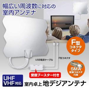 室内 HD テレビ アンテナ F型 地デジ UHF VHF対応 SMA変換コネクタ付き 受信ブースタ...