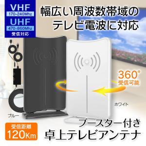 室内 HDアンテナ  テレビ アンテナ 地デジアンテナ 卓上 TVアンテナ F型 地デジ UHF V...