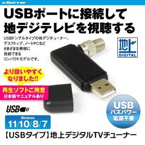 地デジチューナー フルセグ USB ドングル チューナー パソコン ノートPC デスクトップ TS抜き DTV02-1T-U ゆうパケット2