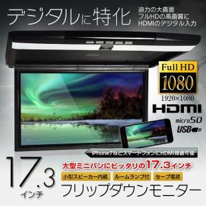 フリップダウンモニター 17.3インチ フルHD 高画質液晶 HDMI対応 SD USB スマートフォン iPhone 1080p RCA 超薄型設計|iv-base
