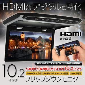 フリップダウンモニター 10.2インチ 10インチ 高画質液晶 HDMI microSD スマートフォン iPhone RCA ルームランプ 超薄型設計|iv-base