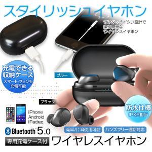 Bluetooth5.0 Bluetooth イヤホン ワイヤレスイヤホン 自動ペアリング 両耳 左右分離型 タッチ操作 iPhone Android|iv-base
