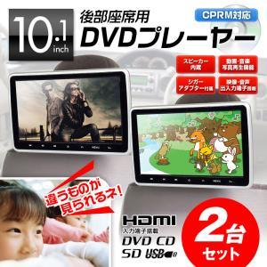 DVDプレーヤー セット 10.1インチ ポータブル 車載 家庭用 ACアダプター リアモニター ヘッドレスト HDMI iPhone スマートフォン CPRM CD SD|iv-base