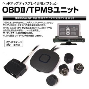 OBD2 アダプター OBDII TPMS 空気圧 温度 HUD用 パンク予防  メーター タコメーター 水温 スピード 車速 安全運転 速度 エンジン回転数|iv-base