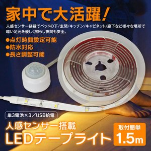 定形外送料無料 LEDテープライト 防水ライト 人感センサー 夜間照明 足元ランプ 1.5m ベッドの下 玄関 寝室 キッチン 足元灯 間接照明|iv-base