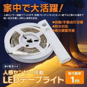 定形外送料無料 LEDテープライト 防水ライト 人感センサー 夜間照明 足元ランプ 1m ベッドの下 玄関 寝室 キッチン ドア 廊下 非常灯 常夜灯 足元灯 間接照明