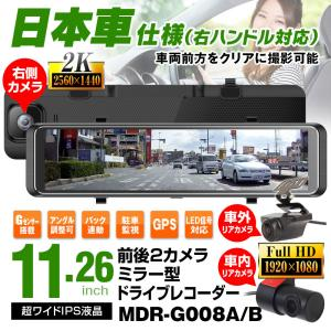 ドライブレコーダー ミラー 前後 2カメラ 11.88インチ デジタルインナーミラー デジタルルーム...