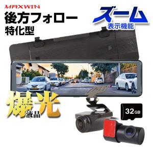 デジタルルームミラー 11.88インチ ドライブレコーダー 後方 録画 HDR FullHD 108...