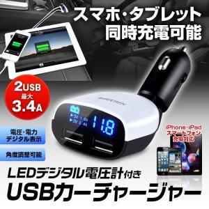 定形外送料無料 カーチャージャー 電圧 DC LED 表示 ...
