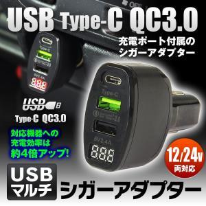 定形外送料無料 USBカーチャージャー type-c タイプC シガーソケット USB 車載充電器 ...