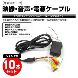 【ジャンク品】映像 音声 電源ケーブル バック連動 10本セット 接続ケーブル バックモニター 映像2系統 音声1系統 12V 24V 対応|iv-base