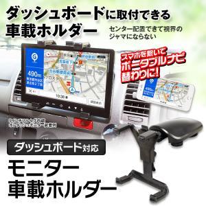 車載ホルダー オンダッシュモニター 9インチ 10.1インチ タブレット ポータブルナビ iPad ...