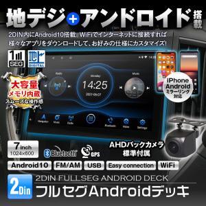 7インチ IPS液晶 2DIN Android カーナビ 地デジ フルセグ テレビ メディアステーシ...