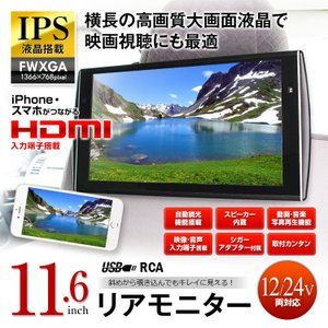 リアモニター 11.6インチ 大画面 HDMI 自動調光 IPS スピーカー  USB RCA 外部入力iPhone Android スマートフォン 12V 24V|iv-base