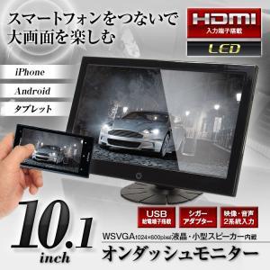 オンダッシュモニター 10.1インチ HDMI RCA WSVGA LED液晶 スピーカー内蔵 車載...