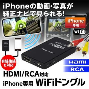 WiFi ドングル 車載用 iPhone スマートフォン Android アンドロイド オンダッシュ...