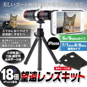 スマホカメラレンズ 18倍 スマホ用望遠レンズ 18X ミニ三脚 iPhone7・8/7・8plus...