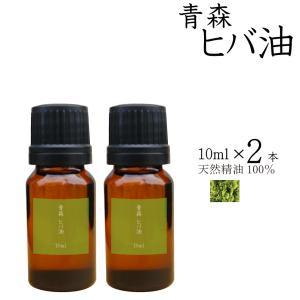 天然ヒバ油 茶瓶タイプ 10ml×2本 日本製 送料無料 虫よけスプレー 芳香 スプレータイプ 天然...