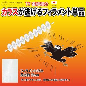 【カラスが嫌がるフィラメント 35cm】日本製 送料無料 カラス 鳥 カラス対策 カラス退治 ゴミ ...