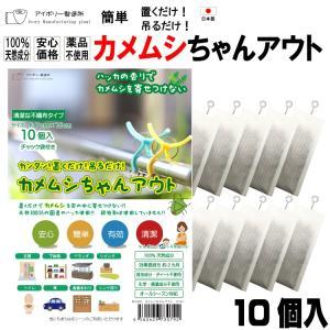 【カメムシちゃんアウト10個入】 日本製 送料無料 カメムシ対策 100%天然成分 効果長持約2か月...