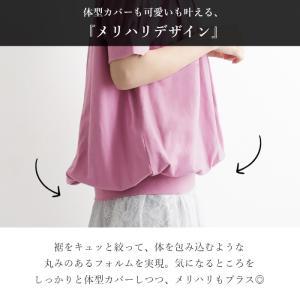 カットソー トップス レディース 半袖 ふんわり袖 二の腕カバー 大きめ パフスリーブ Tシャツ L メール便可(1点まで)[M便 1/1] [メール便で送料無料]|ivy-cafe|04