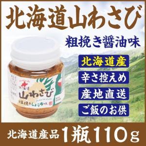 山わさび しょうゆ味 北海道産 粗挽き ご飯のお供