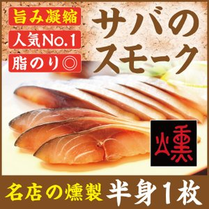 鯖のスモーク(さばの燻製)半身1枚・旨み凝縮シリーズ