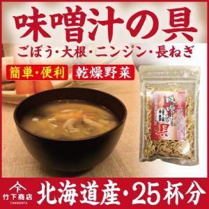 味噌汁の具 北海道産 乾燥野菜 ごぼう・大根・人参・長ネギ みそ汁 25杯分|iwafo