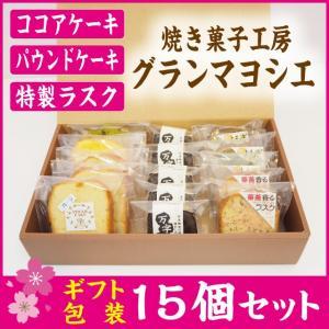 パウンドケーキ・ラスク・万字炭山15個セット 焼き菓子工房グランマヨシエ iwafo