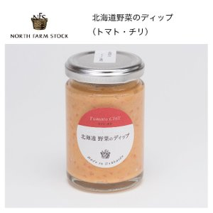 北海道野菜のディップ(トマト・チリ)|iwafo