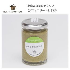 北海道野菜のディップ(ブロッコリー・わさび)|iwafo