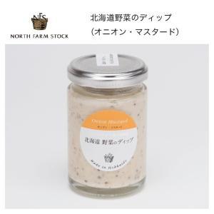 北海道野菜のディップ(オニオン・マスタード)|iwafo