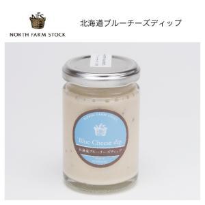 北海道ブルーチーズディップ|iwafo