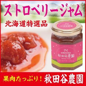 ストロベリージャム・北海道産・秋田谷農園・いちごの果肉たっぷり人気商品|iwafo