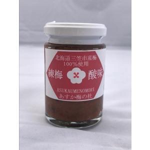 練梅(酸味)三笠あすか梅の杜 iwafo