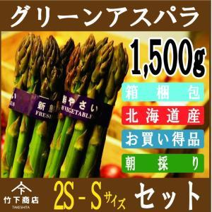 グリーン アスパラ 北海道産 1,500g 2S-Sサイズ アスパラガス