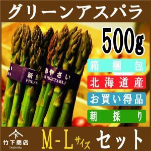 グリーン アスパラ 北海道産 500g M-Lサイズ アスパラガス