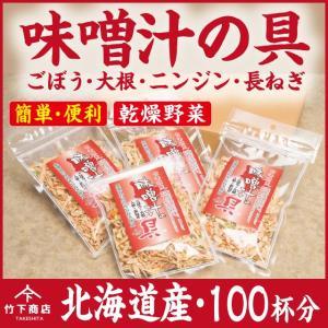 味噌汁の具 乾燥野菜 ごぼう・大根・人参・長ネギ 北海道産 みそ汁100杯分|iwafo