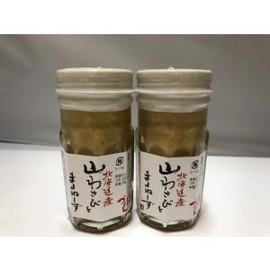 山わさび まよねーず 北海道産山わさび使用 1瓶