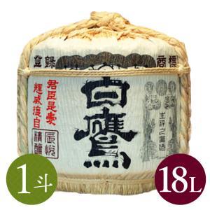 樽酒 白鷹 祝樽1斗(中味18L) 鏡開き・結婚式・お祝い用菰樽 :004 ...