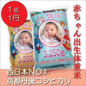 【送料無料】抱っこ出来る赤ちゃん出生体重米...