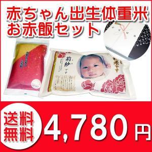 【送料無料】抱っこ出来る赤ちゃん出生体重米 お赤飯セット...
