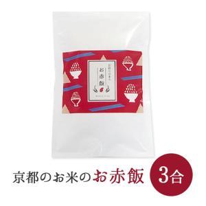 【洗わず炊ける】京都のお米のお赤飯 3合