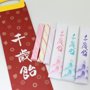 千歳飴 3本 赤白紫 袋 真紅千鳥柄 七五三 撮影用 京都 手作り 岩井製菓 iwaiseika