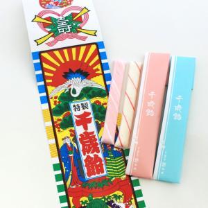 千歳飴 2本 紅白 袋 昔ながらの一般タイプ  七五三 撮影用 手作り 京都 岩井製菓 iwaiseika
