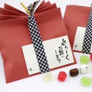 新生活 引越し 挨拶プチギフト 選べる京飴 (ご挨拶・よろしくお願いします)80個入り まとめ買い iwaiseika
