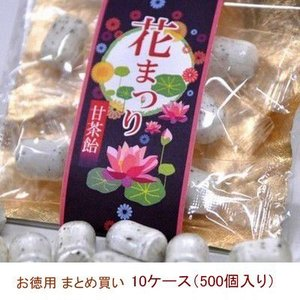 花まつり 甘茶飴(甘茶あめ)甘茶の飴 10ケース(500個)まとめ買い 業務用|iwaiseika