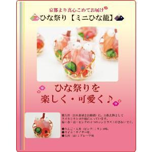 ひな祭り(ひなまつり) ミニひな籠 iwaiseika 02