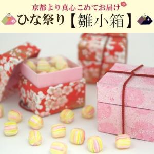ひな祭り(ひなまつり) 雛小箱|iwaiseika