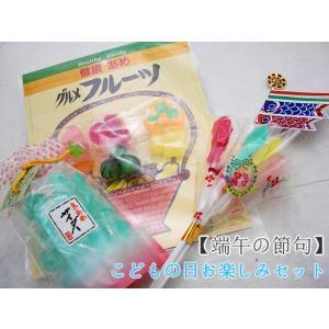子供の日お楽しみセット|iwaiseika